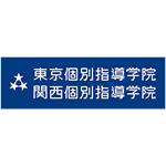 東京個別指導学院 / 関西個別指導学院