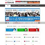トーマス【TOMAS】
